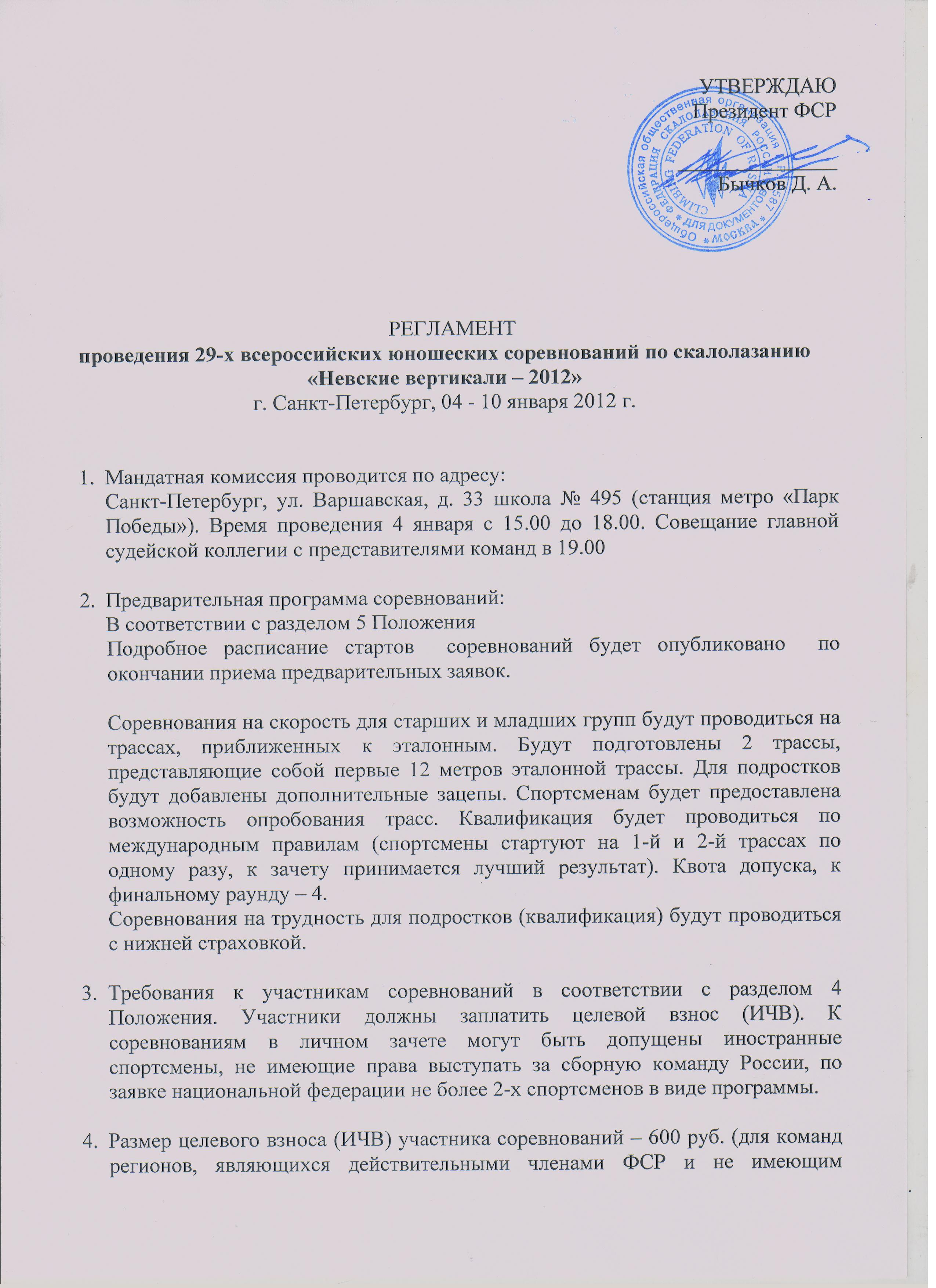 Федерация скалолазания России — Календарь соревнований и ...: http://c-f-r.ru/competitions/2012/