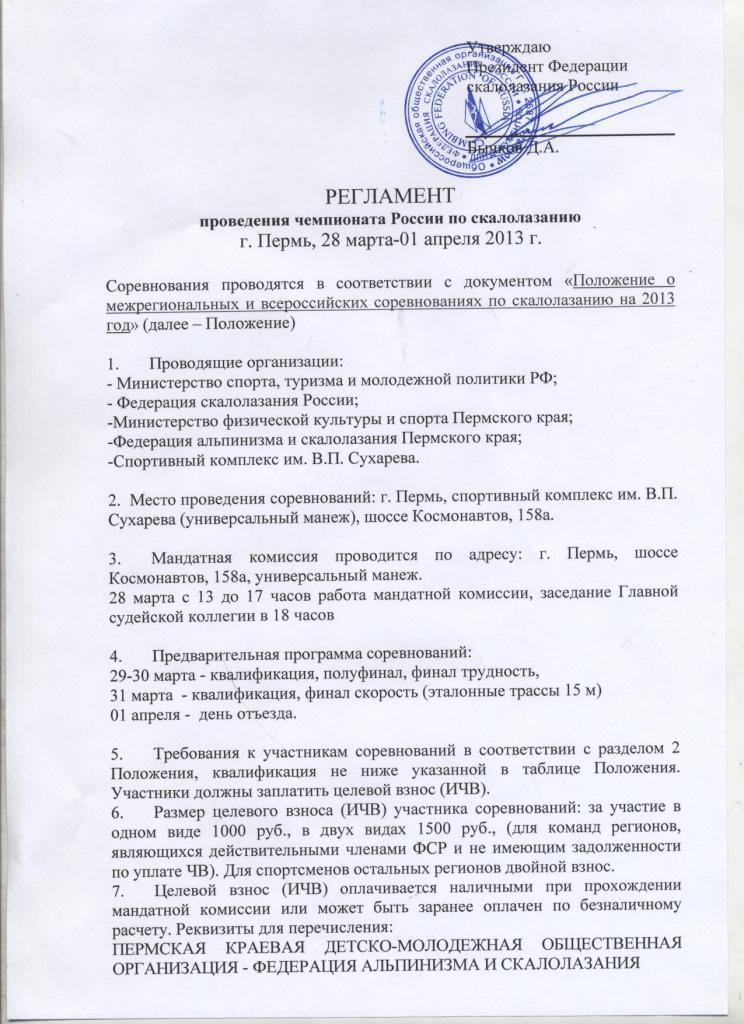 чемпионата России 28 марта - 1