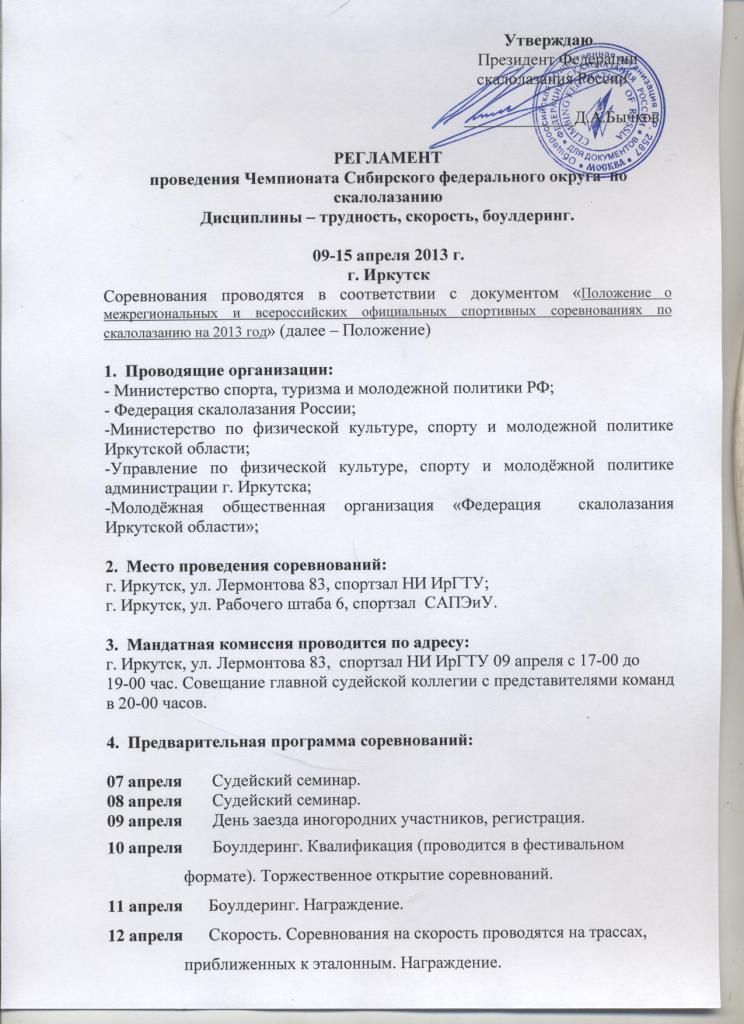 чемпионата СФО 9-15 апреля в