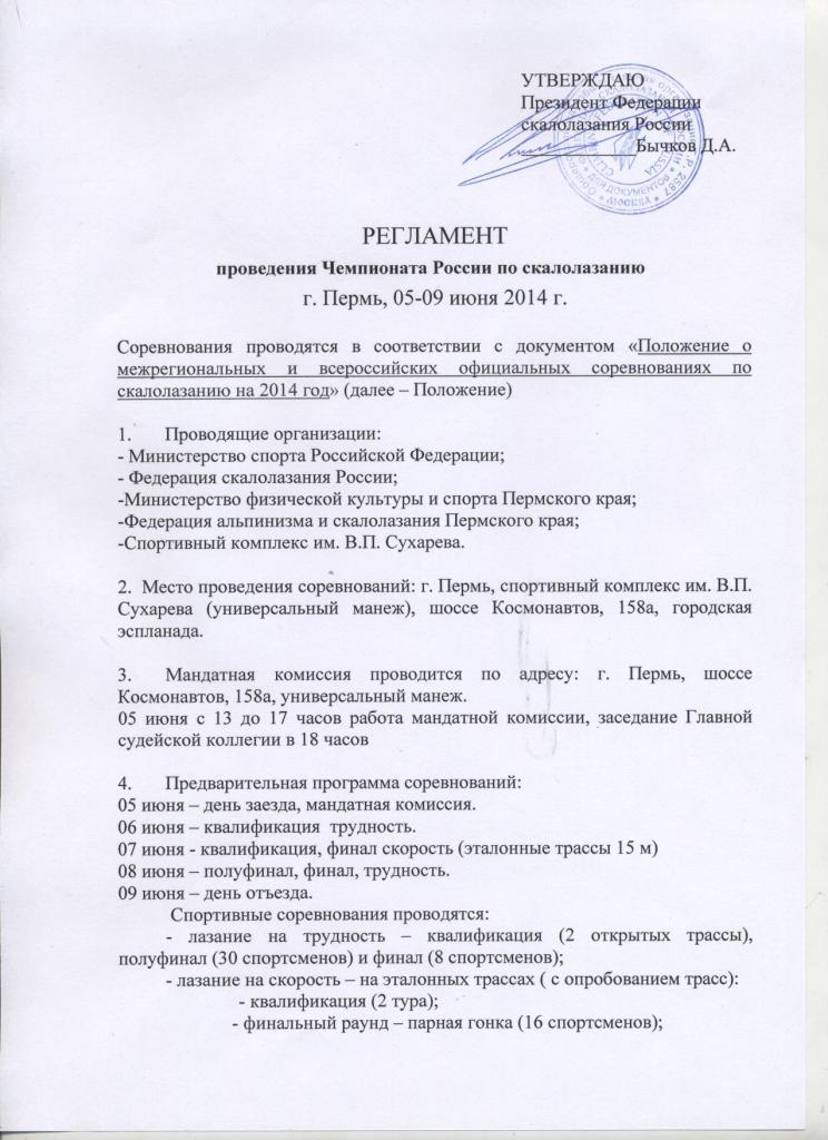чемпионат России (трудность