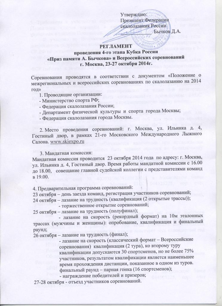 всероссийские юношеские