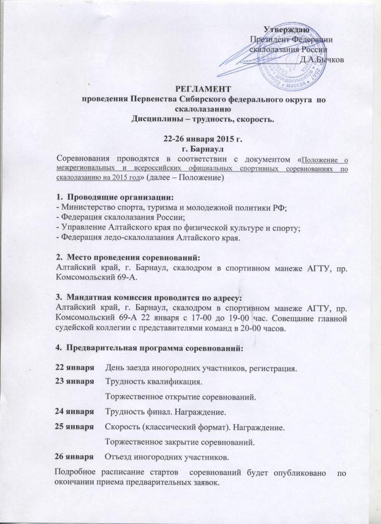 первенства Сибирского