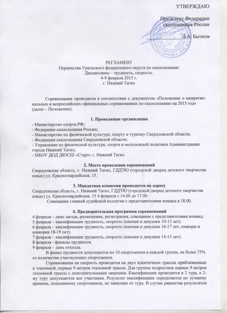 Освобождение от физкультуры Красногвардейская сертификат о профилактических прививках (форма 156 у-93) заказать