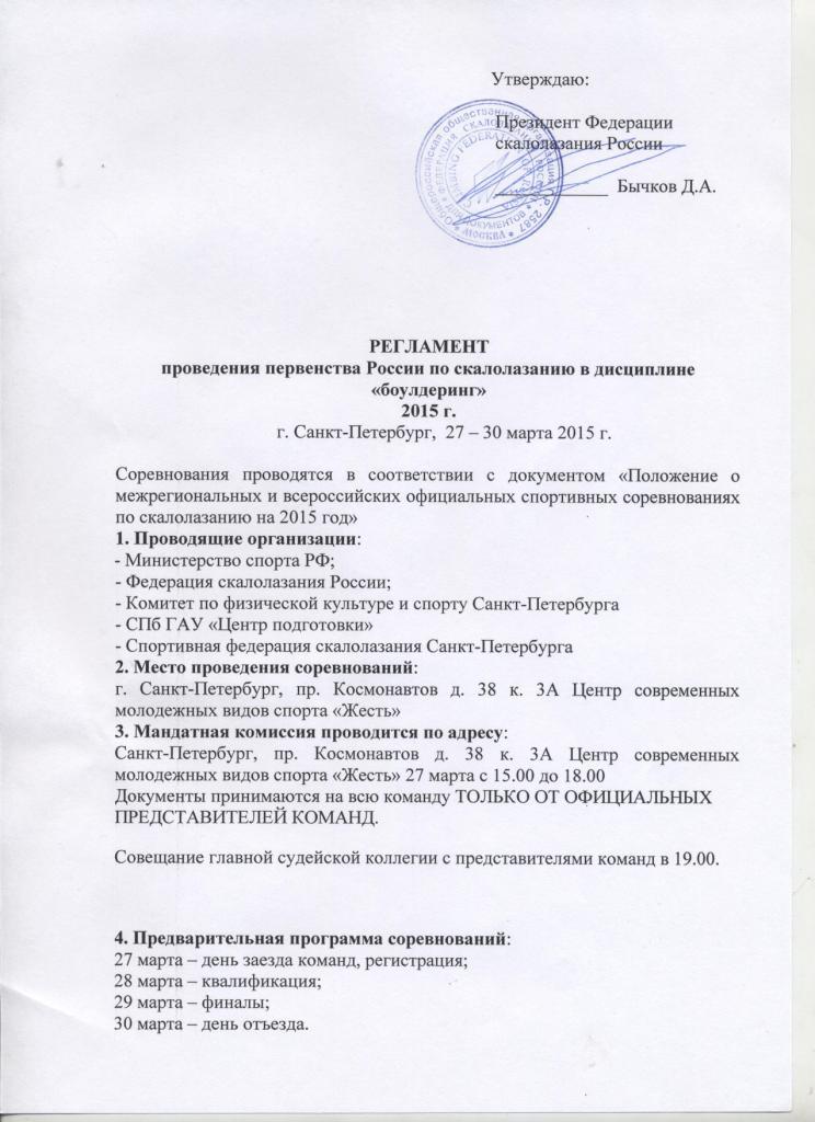 Первенство России (боулдеринг)