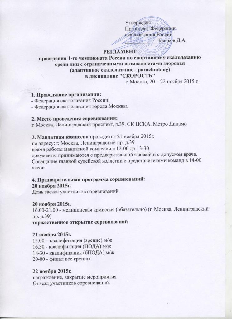 протокол розыгрыша призов образец