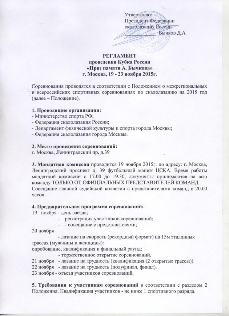 регламента всероссийских