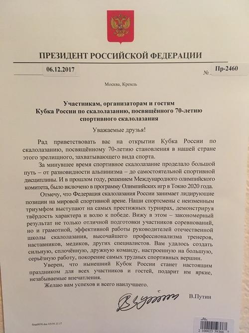 Позравление Президента РФ