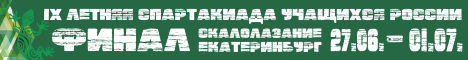 Финал Спартакиады учащихся в Екатеринбурге