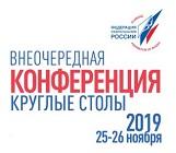 Круглые столы по скалолазанию 25-26 ноября в Москве