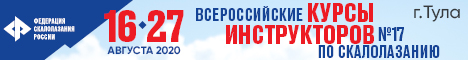Курсы инструкторов по скалолазанию 16-27 августа в Туле