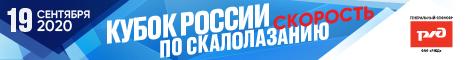 Кубок России в Москве (скорость)