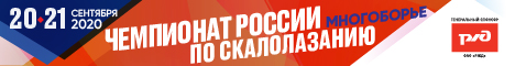 Чемпионат России в Москве (многоборье)