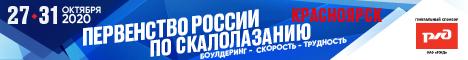 Первенство России в Красноярске