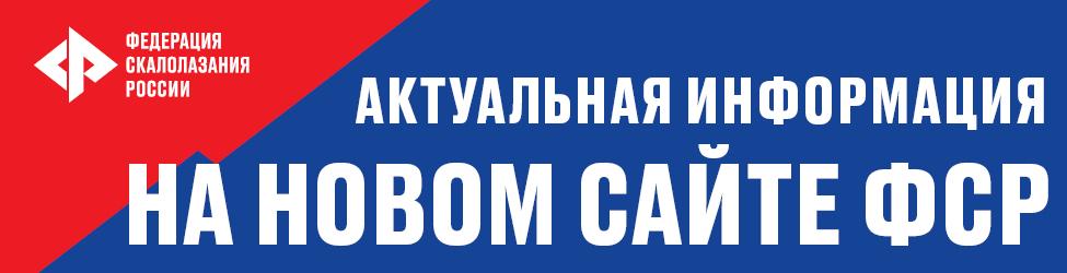 Актуальная информация на новом сайте ФСР rusclimbing.ru